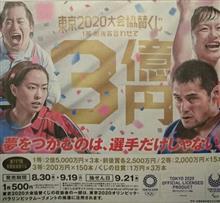 東京2020大会協賛くじ3億円本日発売・・・