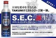 当たっちゃいました!TAKUMI【S.E.C】スマートエンジンクリーン♪