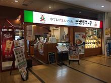 ポポラマーマ イトーヨーカドー木場店