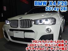 BMW X4(F26) フロントウインカーLED化&LEDナンバー灯ユニット装着とコーディング施工