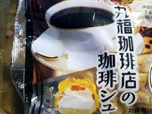 丸福珈琲店の【珈琲シュー】を食す!