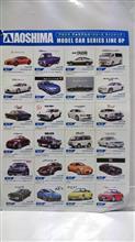 アオシマ ザ・モデルカーシリーズ