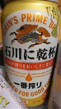 今夜は、石川に乾杯だよ♪