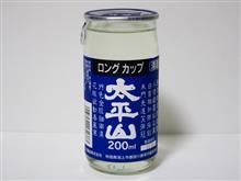 カップ酒1660個目 太平山ロングカップ 小玉醸造【秋田県】