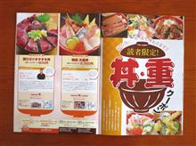 08/31 読者限定!丼・重クーポン━━━━━━(゚∀゚)━━━━━━ !!!!!!!
