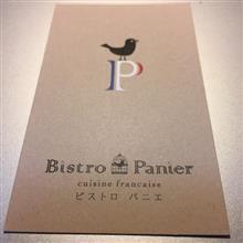 ビストロ パニエ は居心地の良いフレンチ食堂(2017年8月 その2)
