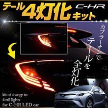 【シェアスタイル】C-HR10系50系新商品情報♪♪ 4灯化キット遂に発売!!!