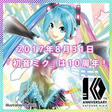 今日で生誕10周年!!