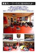 静岡新聞にガレージハウス