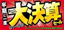 9/1~9/30【ビックフット厚木店・大宮店】半期の決算セール開催!