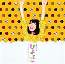 太田裕美「恋のうた」が収録された…「ひよっこ」CDが発売されました!