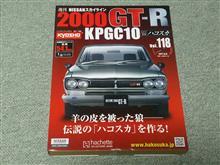 週刊ハコスカGTR Vol.118