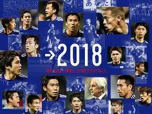 日本、6大会連続のW杯出場決定!