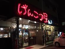 げんこつ屋 「みそチャーシューめん(コーントッピング)」Withパリパリ焼ギョーザ