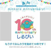 祝・みんカラ歴10年!←らしいですよ㊙