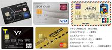 爆死?クレジットカード祭り(^^;)