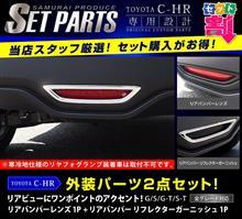 C-HRのリアバンパーに装着するレンズ&ガーニッシュのお買い得なセット商品が登場です!