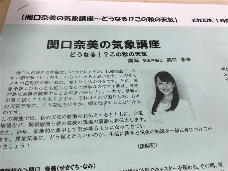関口 奈美 ブログ