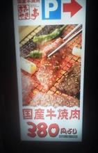 【仕事だ…】御褒美焼肉【これもっ…!】