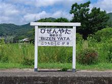 2017年8月6日 岡山県和気郡和気町 片上鉄道 備前矢田駅跡