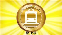 【ハイドラ】 Station, Gold grade