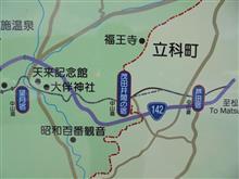 信州茂田井宿まで一人旅