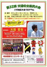 【広報スタッフより】9月16日(土)熊本県の交通安全県民大会にて太田哲也校長が特別講演をします
