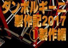 ペーパークラフト2017その1(ダンボルギーニカウンタック製作編)