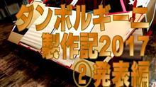 ペーパークラフト2017その2(ダンボルギーニカウンタック発表編)