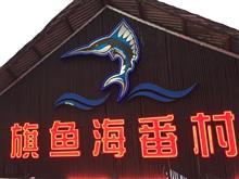 ジョホール海峡に面したシーフードレストラン