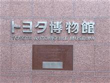 トヨタ博物館に行ってきました