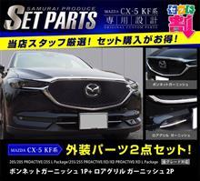 CX-5のフロントをドレスアップ!お買い得セットで賢くカスタマイズ☆