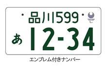 「東京2020オリンピック・パラリンピック競技大会特別仕様ナンバープレート」の事前申し込み