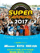 SUPERCARNIVAL2017 舞洲さん♪