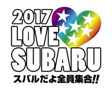 2017 LOVE SUBARU スバルだよ全員集合!! 五レ会オフ会 最終告知