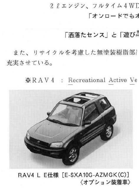 RAV4廉価グレードの足跡を辿る」ノイマイヤーのブログ | シローラ ...