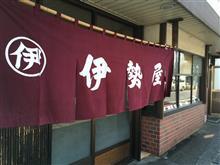 水戸市下市にある伊勢屋さんに行ってきました。