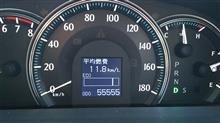 祝 55555kmだよ♪
