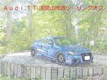 Audi TT 浅間山周遊ツーリングオフ♪