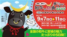 和牛の祭典