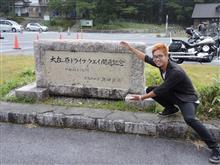 9/9 大台ケ原ツーリング