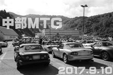中部MTG2017!