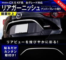 CX-5のリアゲートを簡単ドレスアップできるパーツが人気ですよ☆