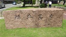 日本全国県庁回りの旅 20/47 福井県庁