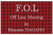 第10回F.O.L全国長野オフ(追記)