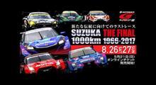 SUPER GT 2017 Rd.6 鈴鹿1000km