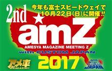 「amZ 2017」について正式なお知らせです