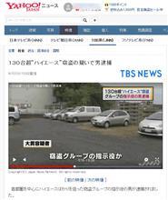 本日のニュース「ハイエース窃盗団の指示役が逮捕!」