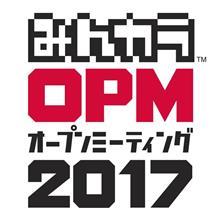 オプミ2017