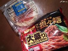 冷凍 日清中華 汁なし担々麺 大盛り